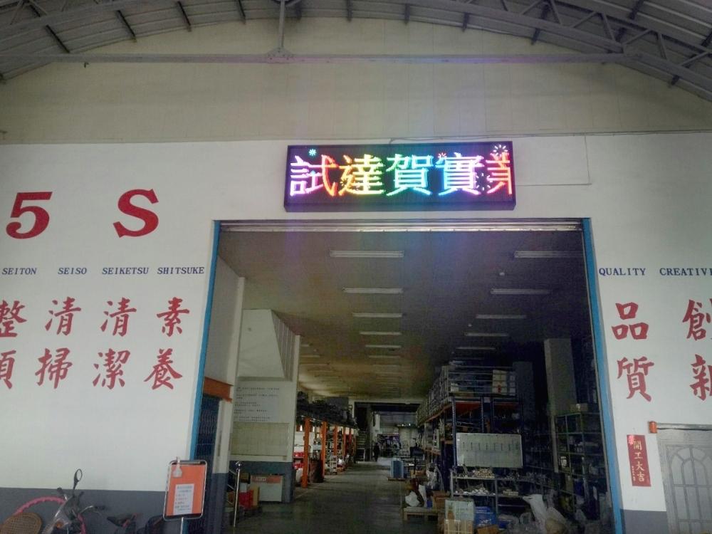 達賀實業-P10 LED室內字幕機-2