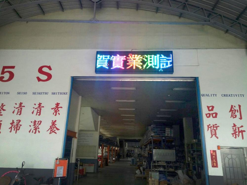 達賀實業-P10 LED室內字幕機-1
