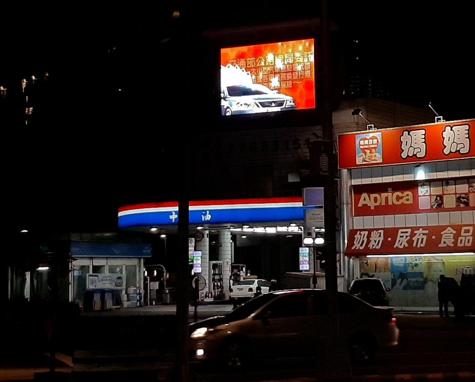 總興加油站-P5戶外LED電視牆 換機-2