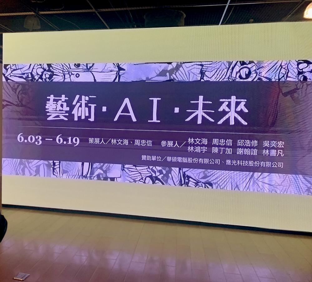 東海大學<藝術●AI●未來>展覽-P2.5室內LED電視牆-3