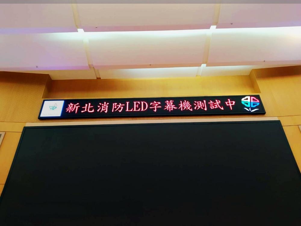 新北災害應變中心-P4室內LED字幕機