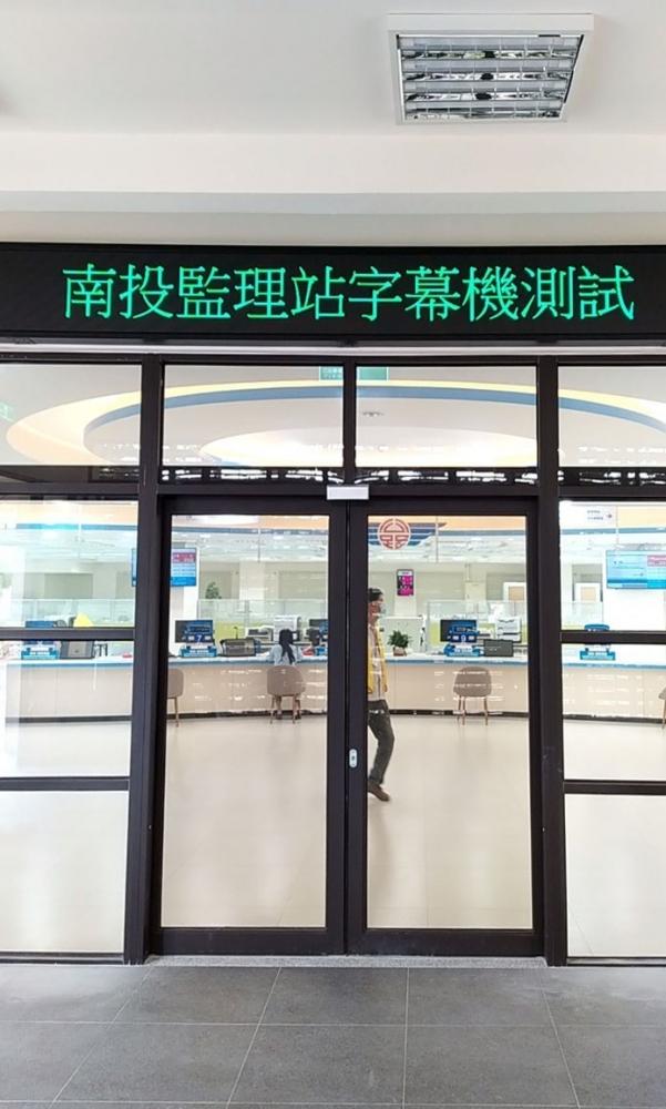南投監理站-P3室內LED字幕機 共契案例-2