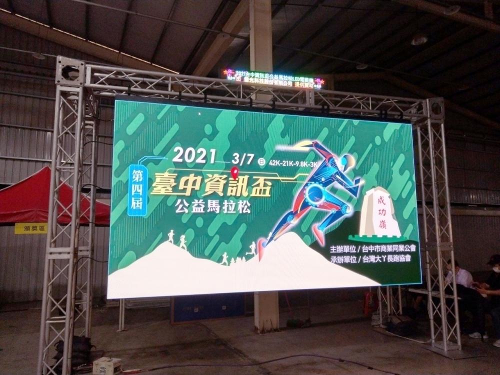 臺中市資訊盃公益馬拉松 租賃- P2.5 LED 電視牆-3